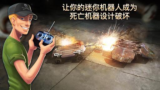 玩免費動作APP|下載机器人战斗----机甲战争 app不用錢|硬是要APP