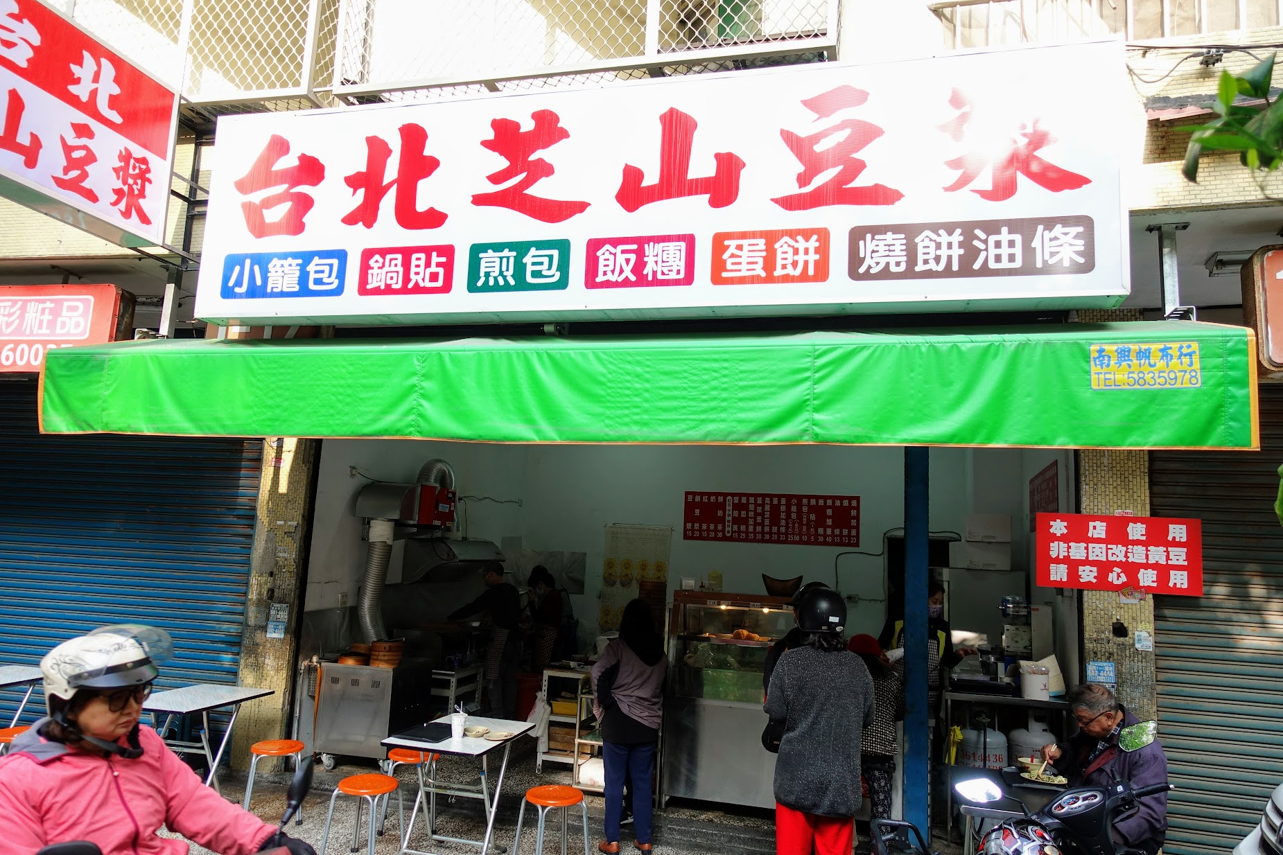 台北芝山豆漿,在果貿社區內