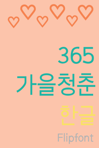 365fallyouth™ korean flipfont apk download | apkpure.co