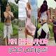 Kiki Challange Top Five - تحدي كيكي اجمل رقصات Download on Windows