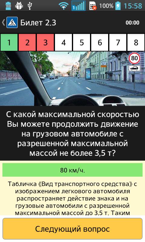 билеты пдд россии 2015 Билеты экзамен 2015 ПДД ... - pddskachat.ru
