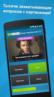 Game Борьба Умов APK for Windows Phone