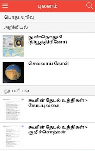 Pulanam - Tamil News- screenshot thumbnail