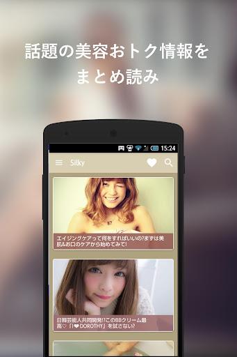 Silky - オトナ女子向け厳選美容・おトク情報まとめ読み