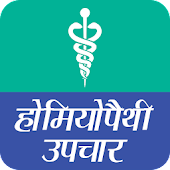 Homeopathic treatment Hindi