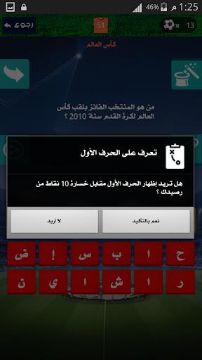 وصلة كرة القدم 2018 wasla koora وصلة كرة قدم kora for PC
