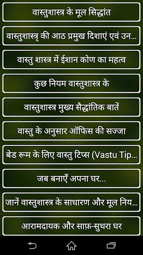 Vastu Shastra Hindi