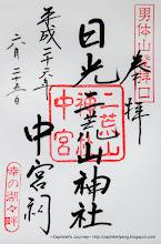 Photo: 枥木縣日光市 二荒山神社中宮祠 平成26年6月25日