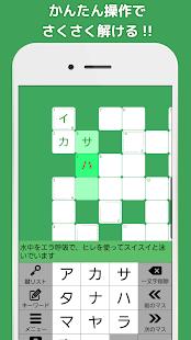 クロスワード 無料 脳トレ 暇つぶしに簡単なパズルゲーム crossword japanese Screenshot