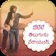 Write Telugu Text on photo for PC-Windows 7,8,10 and Mac