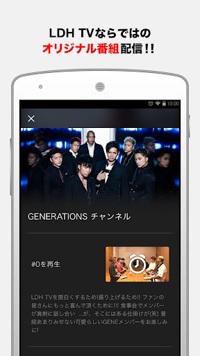 LDH TV 1.5.0 screenshots 2