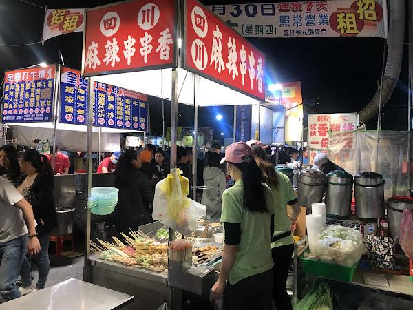 來逛花園夜市就必吃四川麻辣串串香(小辣) 沒吃飽的還可以去吃西門町的魷魚羹