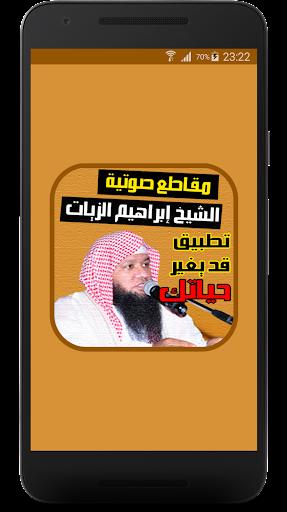 إبراهيم الزيات - مقاطع صوتية