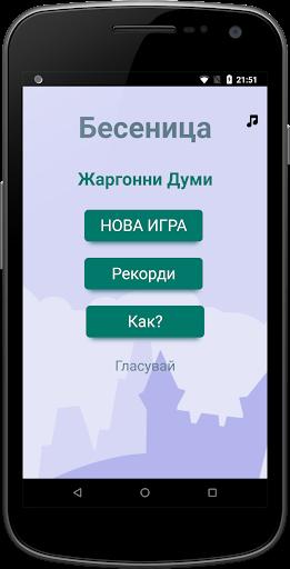 Hangman Bulgarian Slang screenshot 4