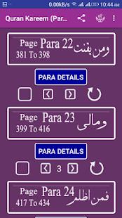Quran Kareem (Part 2) - náhled
