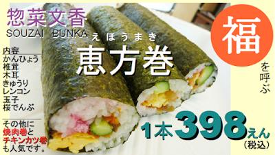 惣菜文香の2018年恵方巻き