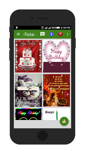 Tamil Birthday SMS & Images 5.0 screenshots 11