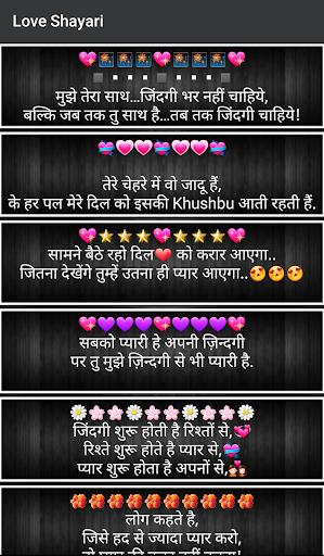Love Shayari, SMS and Quote 1.0.5 screenshots 2