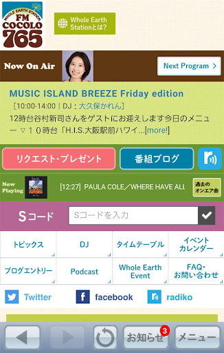 FM COCOLOアプリ