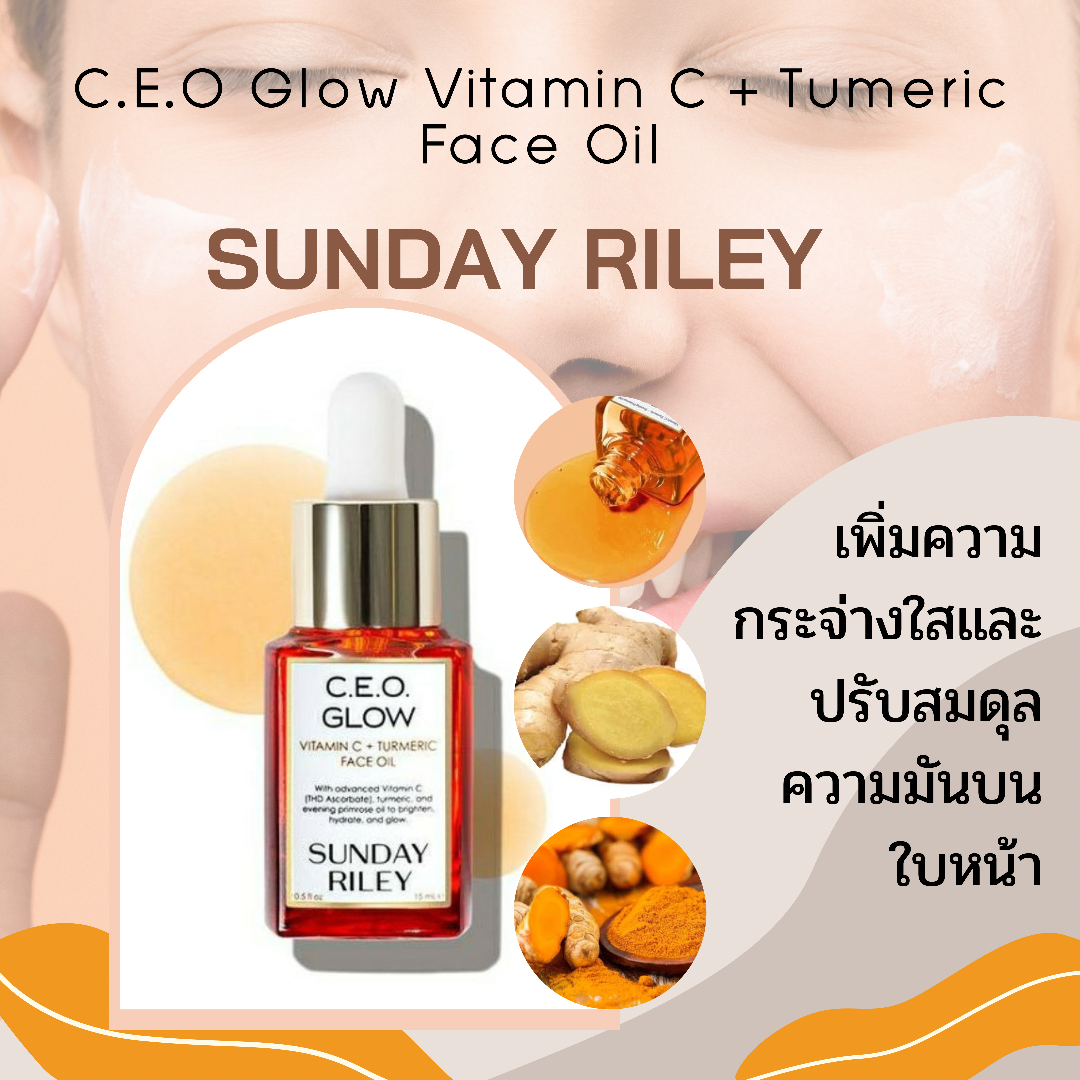 12. C.E.O Glow Vitamin C + Tumeric Face Oil