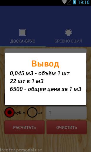 u041au0430u043bu044cu043au0443u043bu044fu0442u043eu0440 u043fu0438u043bu043eu043cu0430u0442u0435u0440u0438u0430u043bu043eu0432 1.0 screenshots {n} 4