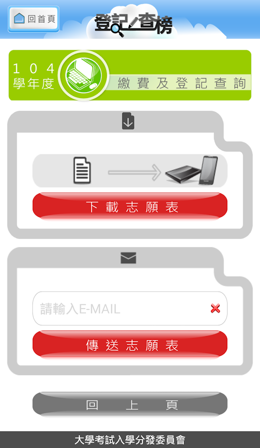登記查榜- screenshot