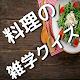 料理の雑学クイズ Download on Windows