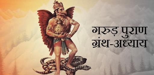 Garuda purana in hindi apps on google play fandeluxe Gallery