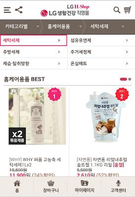 LG생활건강 직영몰 - screenshot