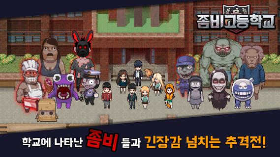 좀비고등학교 screenshot 00