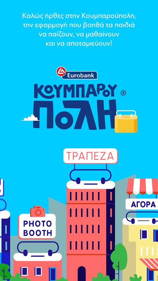 Κουμπαρούπολη - στιγμιότυπο οθόνης