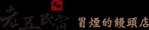 老五民宿 - 官方網站