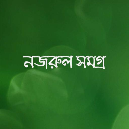 নজরুল সমগ্র