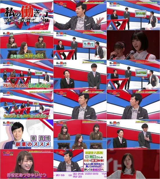 (TV-Variety)(720p+1080i) 私の働き方~乃木坂46のダブルワーク体験!~ ep06 180508