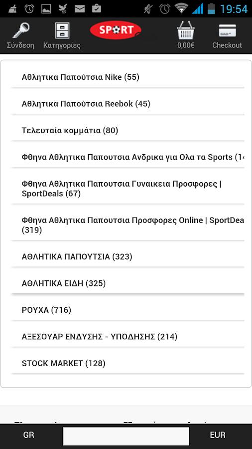 ΑΘΛΗΤΙΚΑ ΠΑΠΟΥΤΣΙΑ SPORTDEALS - screenshot