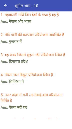 Railway Group D Exam 2019 in Hindi Taiyaari screenshot 8