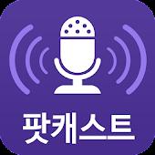 팟캐스트, 라디오 다시듣기 - 라디오팟
