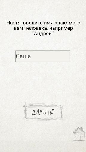 u0427u0435u043fu0443u0445u0430 3.0.0 screenshots 10