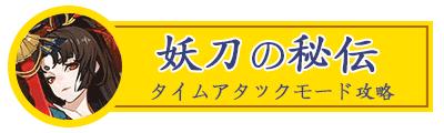 妖刀の秘伝タイムアタックバナー