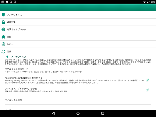 Kaspersky Endpoint Security JP screenshot 5
