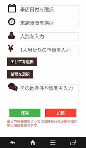 玩娛樂App 飲みタイム免費 APP試玩