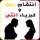 رواية انتقام رجل و كبرياء انثى ( كاملة) (app)
