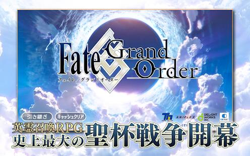 Fate/Grand Order 12
