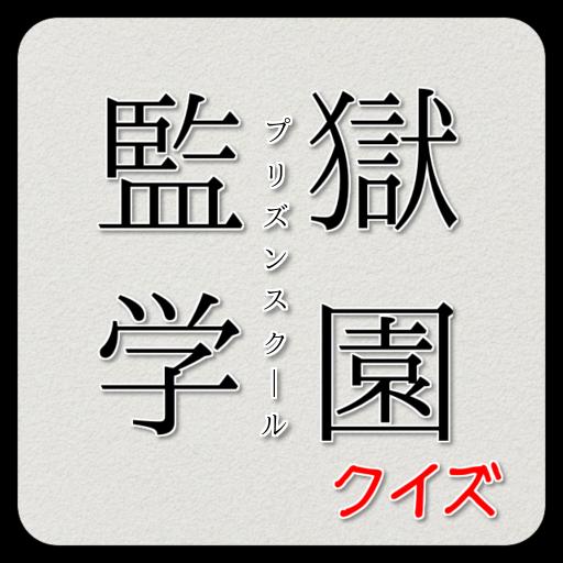 娱乐のクイズfor監獄学園(プリズンスクール) LOGO-記事Game
