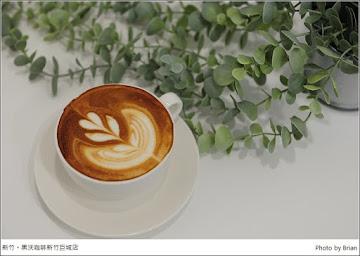 HWC黑沃咖啡 新竹巨城店
