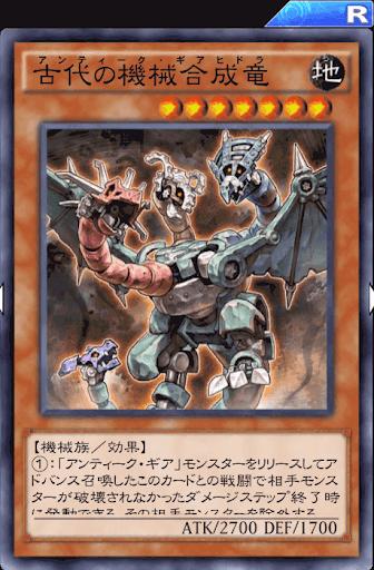 古代の機械合成竜
