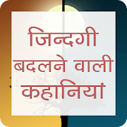 App Life Changing Stories in Hindi APK for Windows Phone