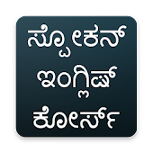 Learn English in Kannada Free