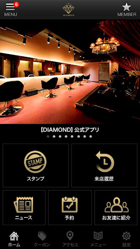 DIAMOND[ダイアモンド] 公式アプリ