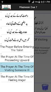 Masnoon Duain Islamic Audios screenshot